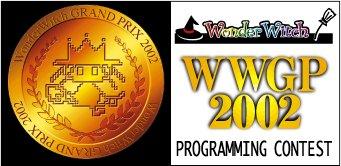WonderWitch プログラミングコンテスト WWGP2002